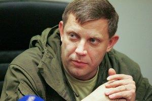 Главарь ДНР Захарченко выступил против объединения с ЛНР