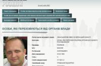 """МВД объявило в розыск члена политсовета """"Батькивщины"""""""