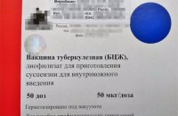 В Харькове детей пытались вакцинировать несертифицированной БЦЖ