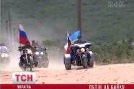 На байк-шоу Путин приехал на трицикле