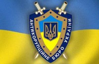 НАБУ избрало руководителей двух территориальных управлений