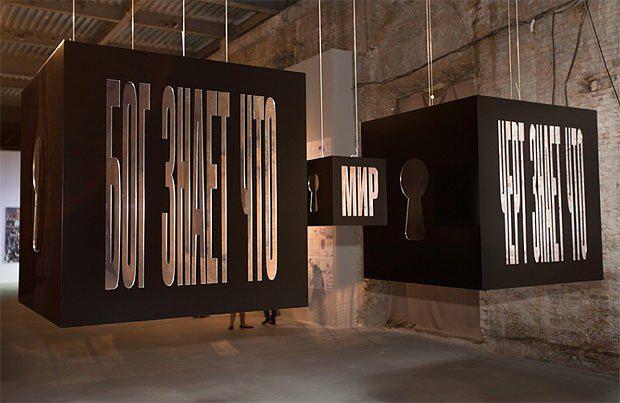 Даниил Галкин. Картина мира, 2012. Инсталляция