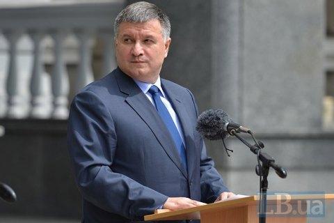 Аваков заявил об угрозе терактов в Киеве, Харькове, Львове и Днепропетровске