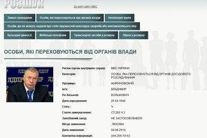 МВД объявило в розыск Зюганова, Жириновского и Миронова