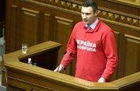 Кличко поддержал законопроект Лабунской