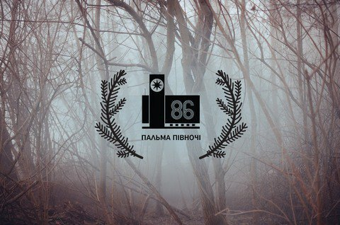 "Кінофестиваль ""86"" оголосив конкурс українського документального кіно"