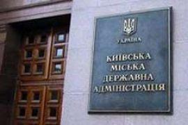Против чиновников КГГА возбудили 20 уголовных дел