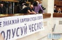 Журналисты требуют от депутатов честного голосования