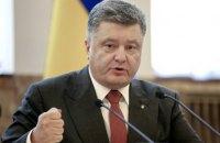 Порошенко констатирует выполнение Минских договоренностей в полной мере в зоне АТО