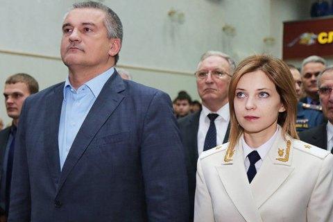 Аксенова и Поклонскую заберут в Госдуму