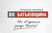 """""""Батькивщина"""" принесла Януковичу 5 тыс. подписей"""
