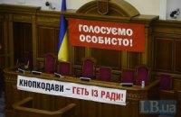 Оппозиция разблокировала президиум