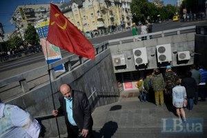 В Украине могут запретить символику СССР