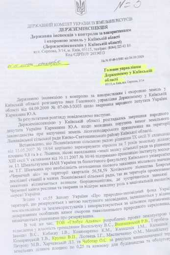 району Київської області