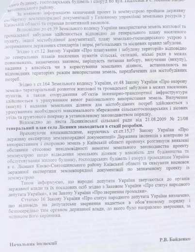 Також, на мій лист в Київське