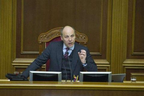Парубий не позволил заблокировать закон под Луценко-генпрокурора