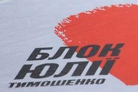 БЮТ-Б выдвинула Януковичу ряд требований