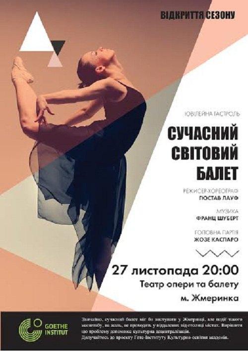 В українських містах розклеїли фейкові афіші грандіозних концертів (фото)