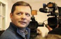 Ляшко приобрел жилой дом и два земучастка за ₴15 млн в Киевской области