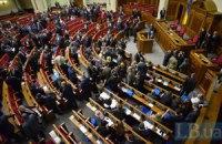 Рада досрочно прекратила полномочия 9 депутатов, которые стали министрами