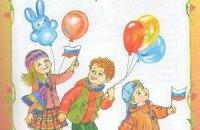 В Україні видали дитячу книгу з російськими прапорами