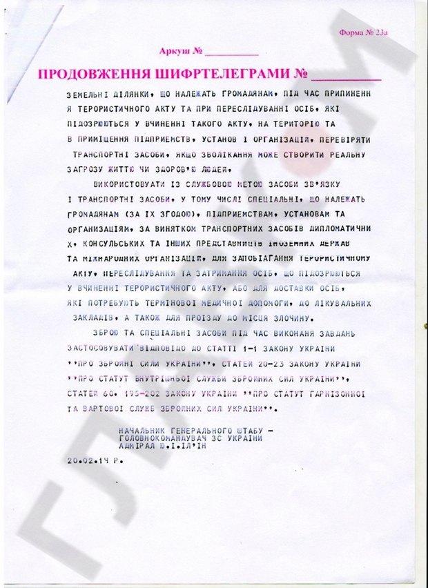 Начальник Генштаба приказывал бросить армию против Майдана (документ)