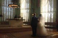 В Украине запустили пилотный проект по регистрации брака за сутки