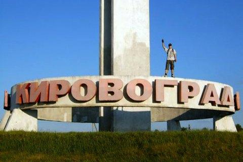 Кировоград переименован в Кропивницкий