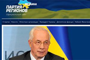 Партия регионов обновила сайт