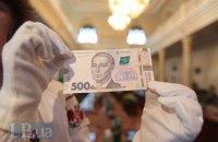 НБУ изменил дизайн 500 гривен