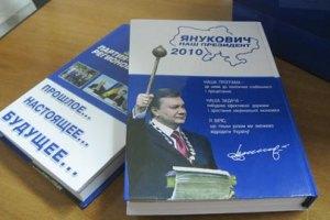 Деньги, вырученные за книгу, Янукович потратил на благотворительность