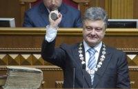 Порошенко принес присягу Президента Украины (добавлено видео)