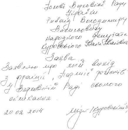 Куровский выходит из фракции ПР