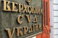 Верховный суд разрешил уволить судей по делам майдановцев