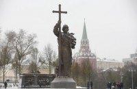 В Москве открыли памятник киевскому князю Владимиру