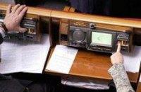 Регионалы готовы менять Конституцию - есть 300 голосов