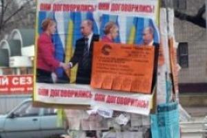 По Луганску развешаны листовки о дружбе Тимошенко с Путиным
