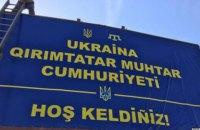 Крымскотатарская автономия и проблемы коммуникации