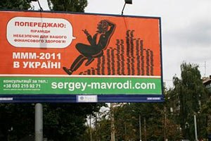 У Москві вимагають порушити справу проти учасників МММ