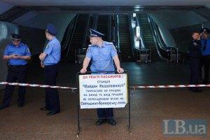 """Закрыты станции метро """"Майдан"""" и """"Политехнический институт"""""""