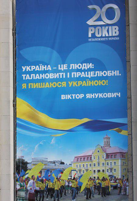 Янукович: «Я пишаюся Україною!»