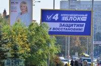 ЦИК: Оппоблоку в Харькове незаконно отказали в регистрации