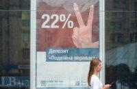 Кабмин отказался от налога на доходы от депозитов