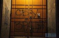 В Киеве разрисовали двери здания СБУ