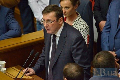 Відкритий лист Генеральному прокурору України п. Юрію Луценку
