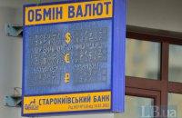 Курс составит 28 гривен за доллар к концу 2016 года, - прогноз ICU