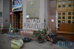 Здание Киевсовета официально закрыли на ремонт