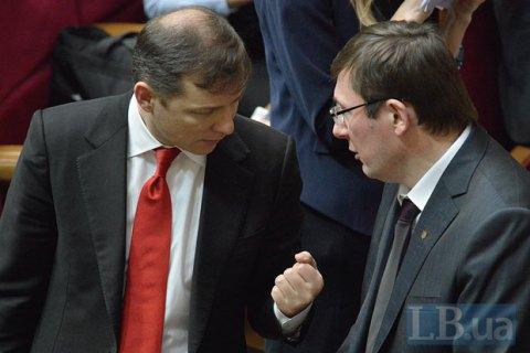 Луценко в Раде рассказал об уголовном прошлом Ляшко