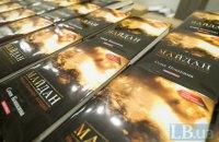 """Книга """"Майдан. Нерассказанная история"""" появилась на Amazon.com"""