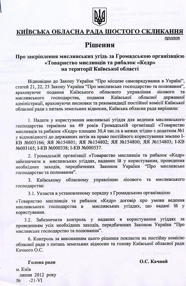 Проект решения Киевского облсовета, утвержденный 31 июля